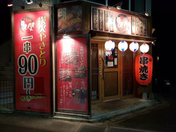 すみやき家串陣 東青梅店